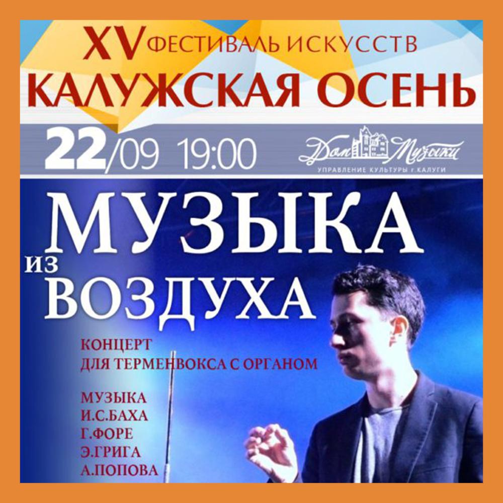 Концерт для терменвокса и органа пройдет в Доме музыки
