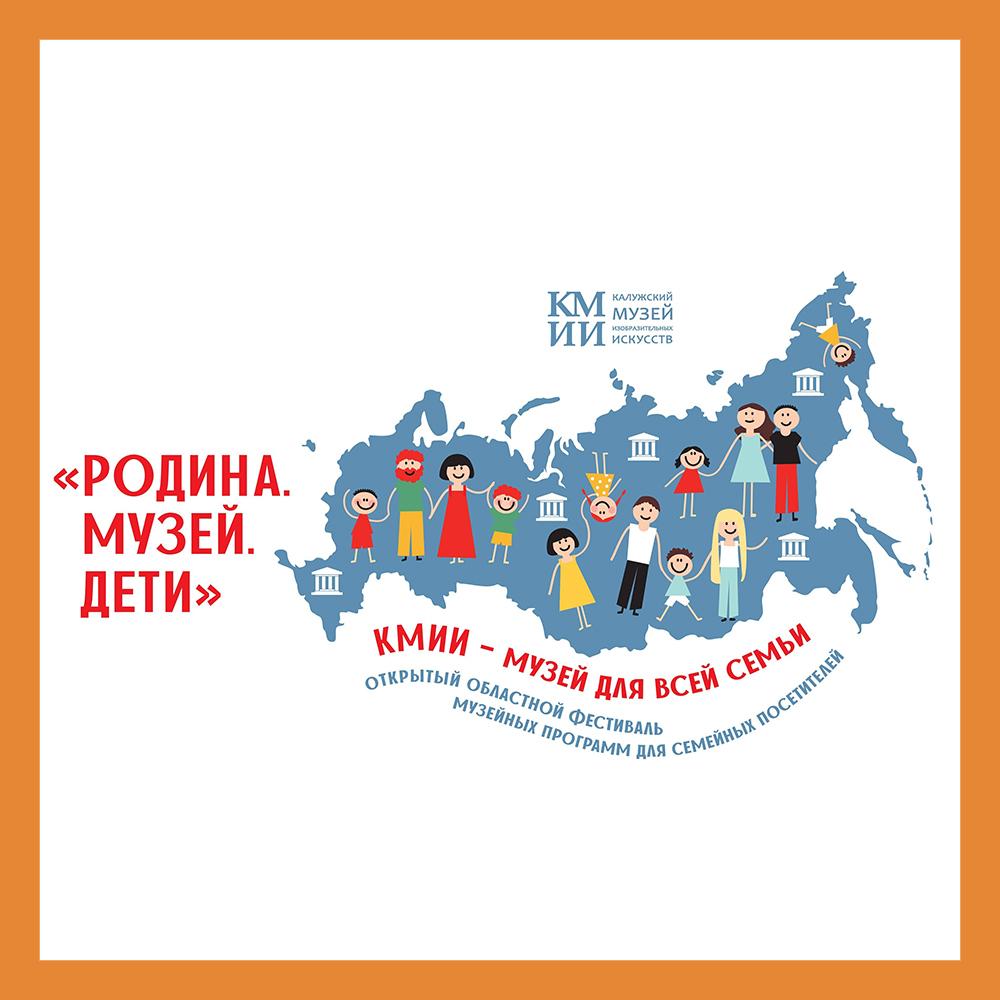 Фестиваль  музейных программ для семейных посетителей пройдет в Калуге