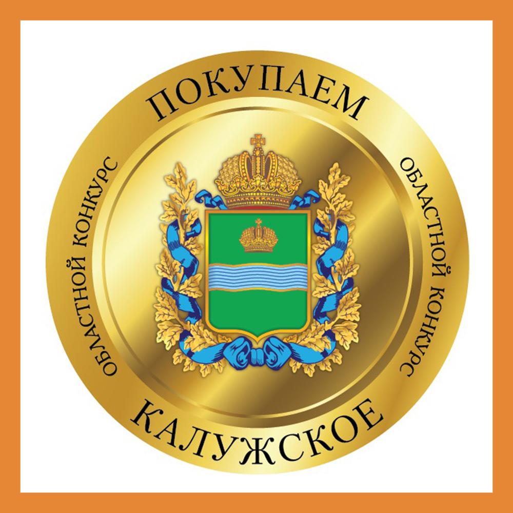 Калужан и гостей областного центра приглашают на выставку-дегустацию региональных производителей