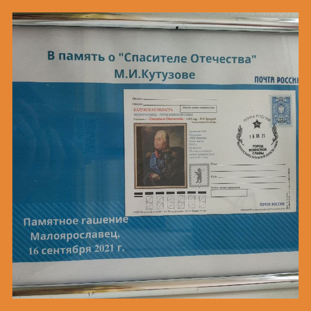 В Малоярославецком военно-историческом музее 1812 года прошло гашение открыток