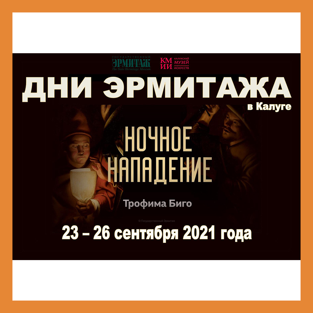Калужский музей представляет Дни Эрмитажа