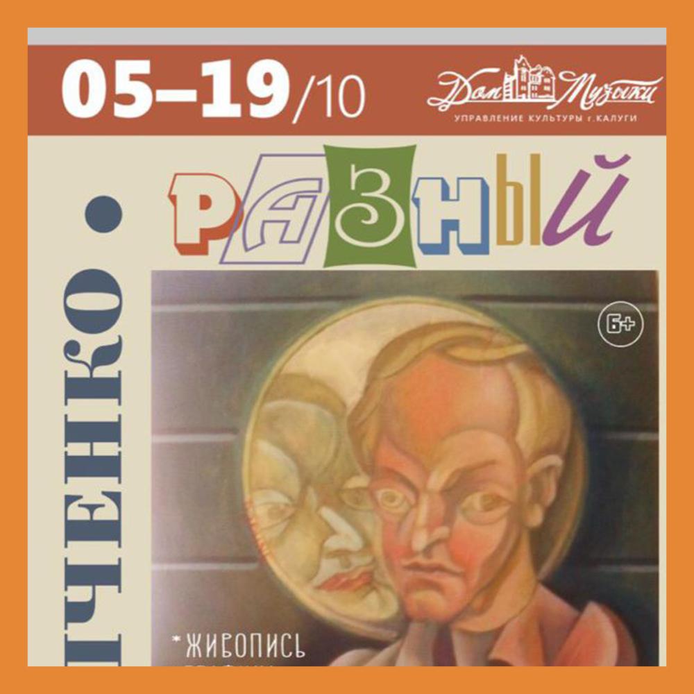 Авторская выставка Александра Музыченко откроется в Доме музыки