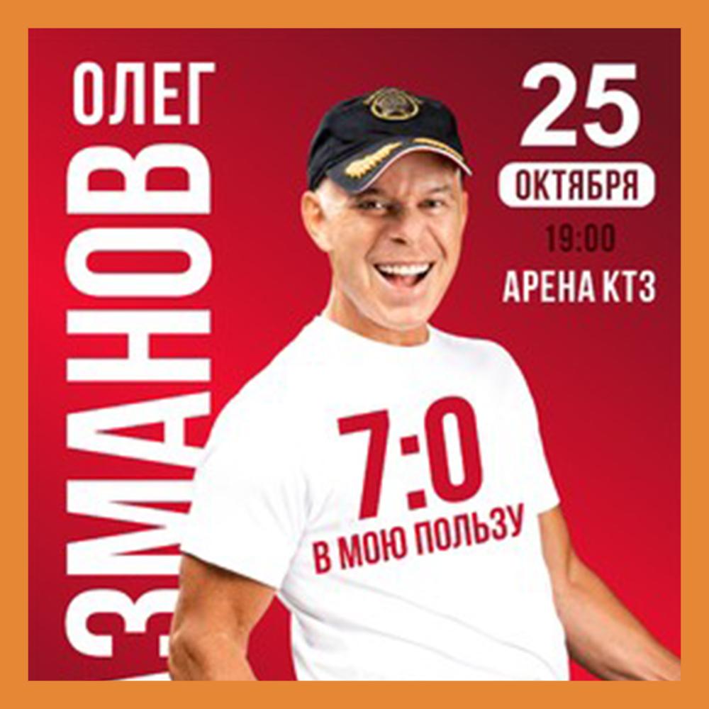 Олег Газманов выступит на Арене КТЗ