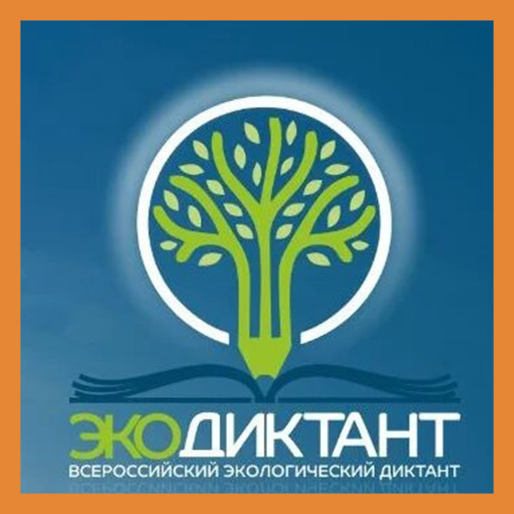 Калужане могут придумать задания для Всероссийского экологического диктанта