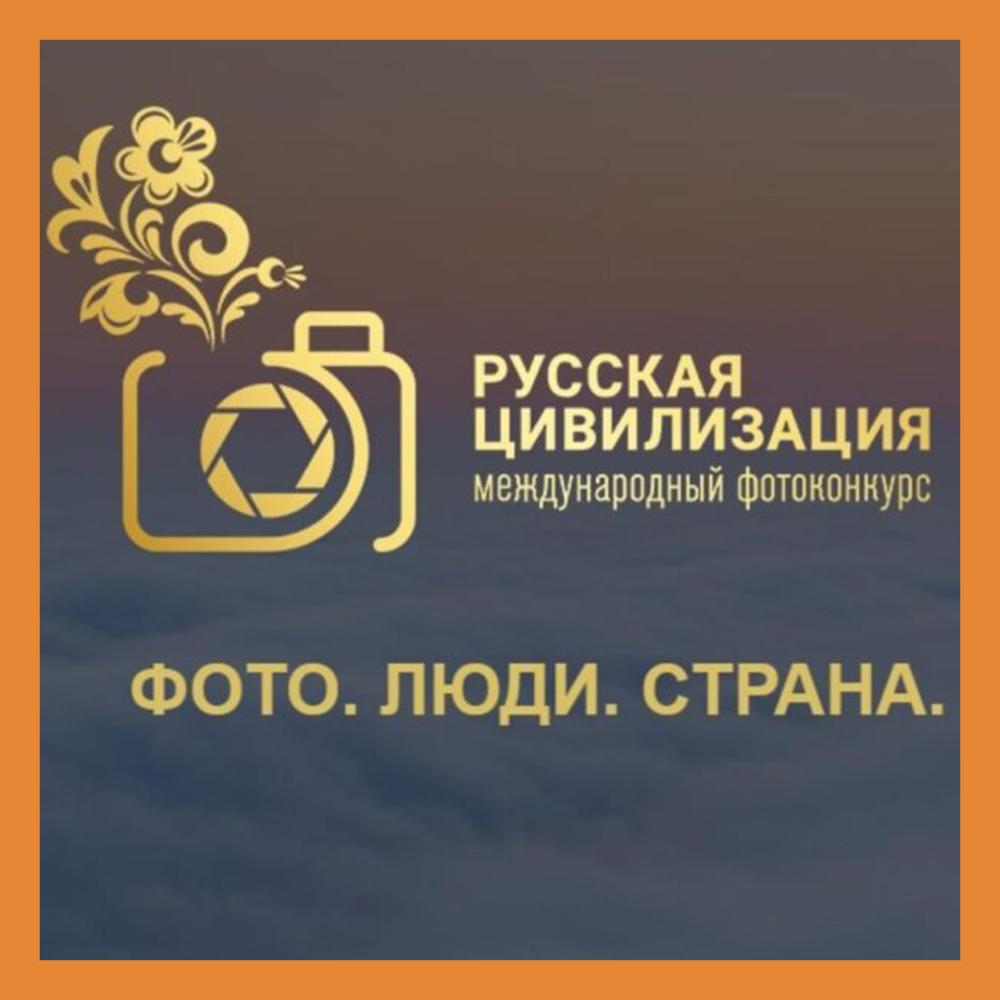 Калужских фотографов и любителей приглашают принять участие в конкурсе «Русская цивилизация»