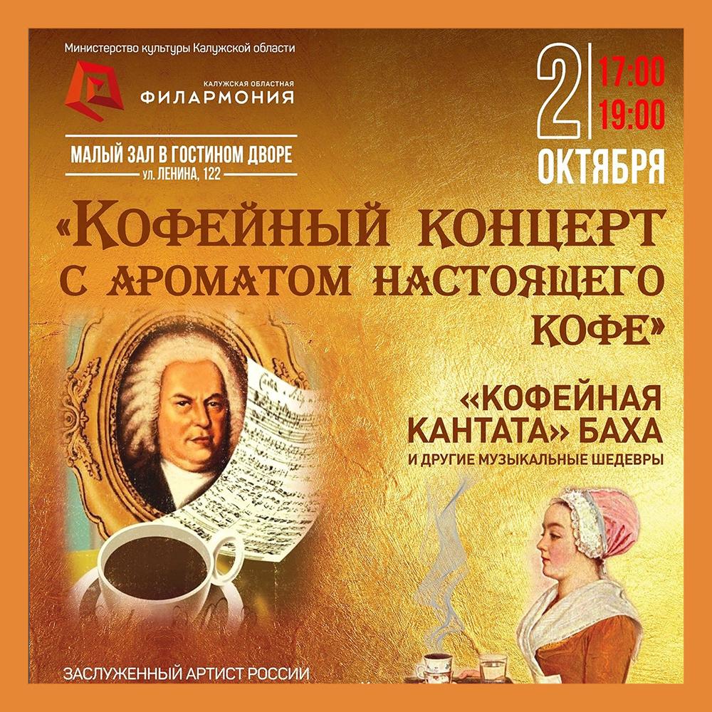 Калужан приглашают на «Кофейный концерт»