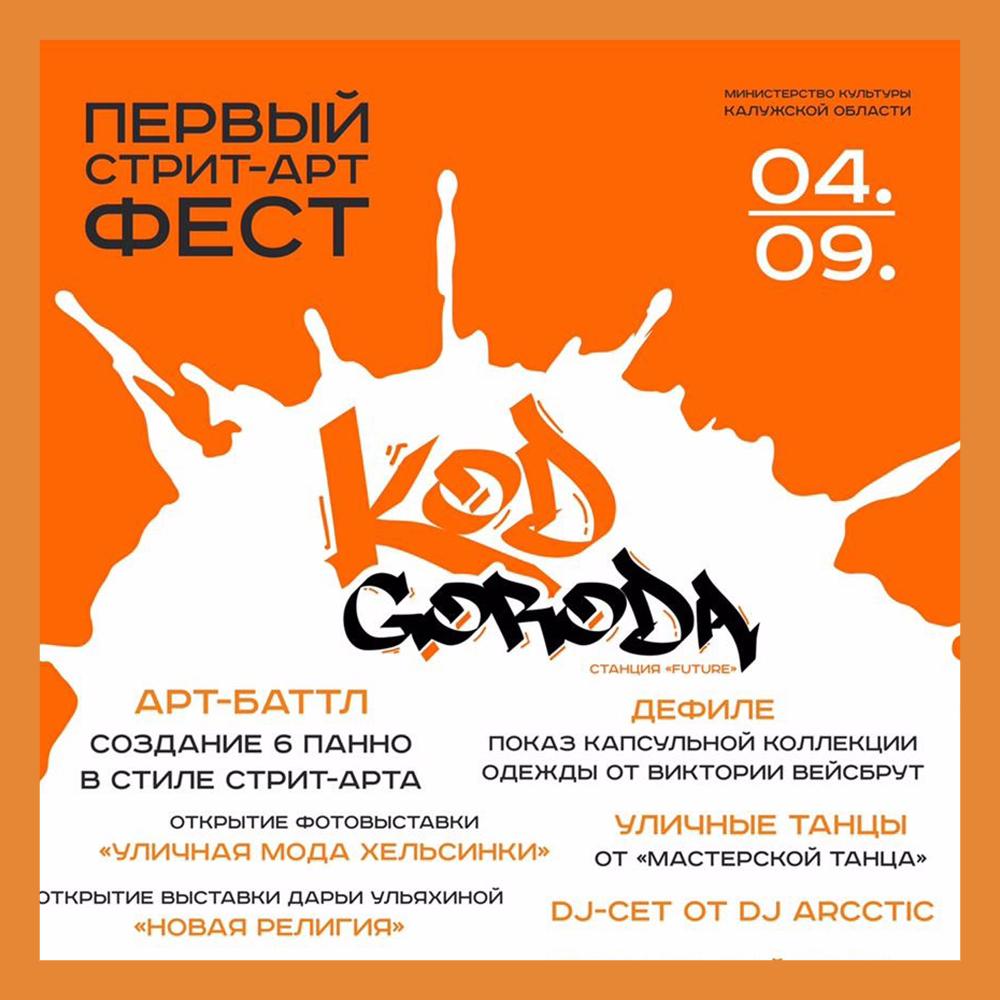 Стрит-арт фестиваль пройдет в Калуге