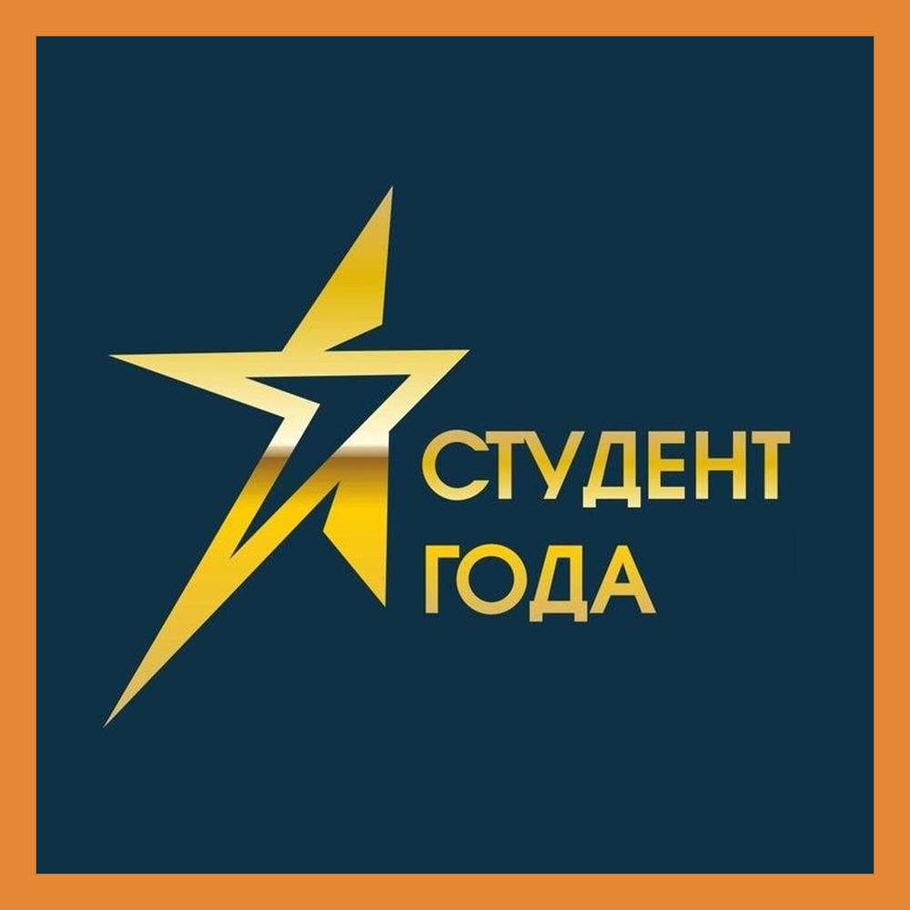 В областном молодежном центре начались отборочные этапы конкурса «Студент года»