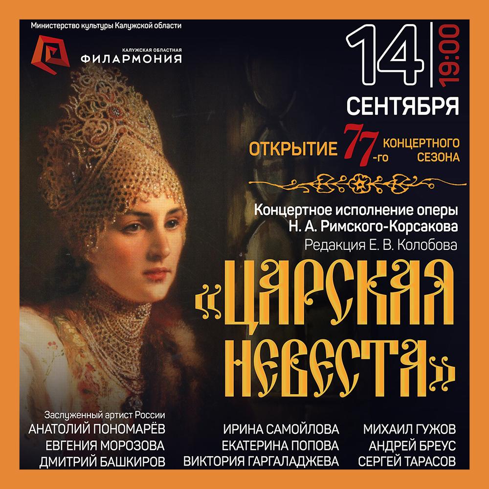 Областная филармония представит оперу «Царская невеста»