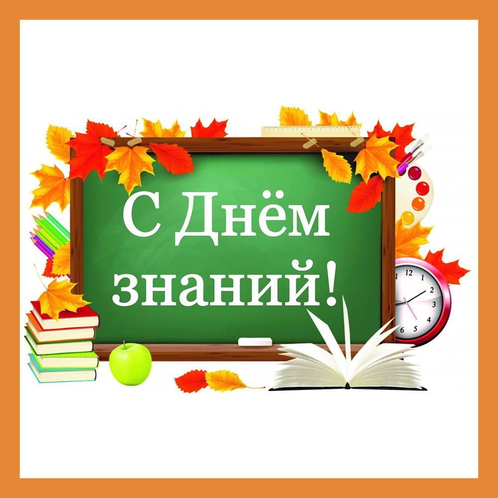 Сегодня отмечается День знаний