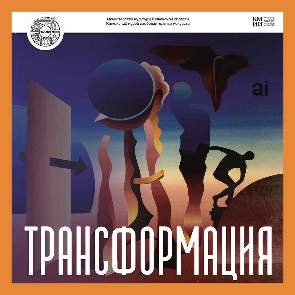 Выставка «Трансформация» откроется в КМИИ