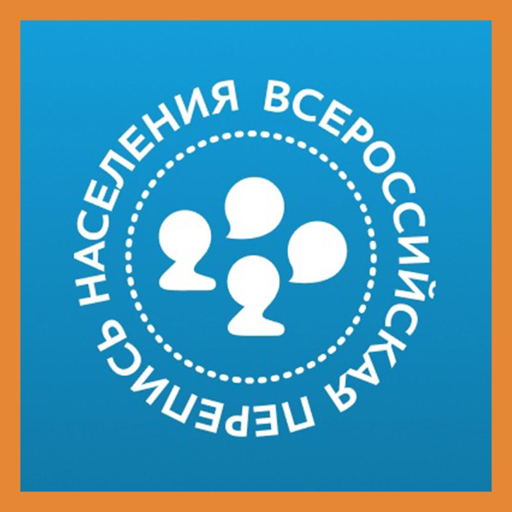 Калужанам рассказали как принять участие во Всероссийской  переписи населения