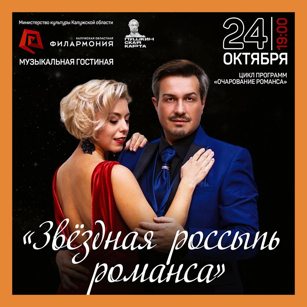 Филармония приглашает на программу «Звёздная россыпь романса»