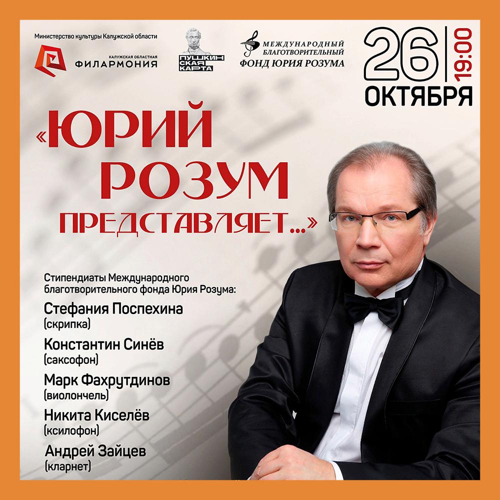 Калужская областная филармония приглашает на концерт юных одарённых исполнителей