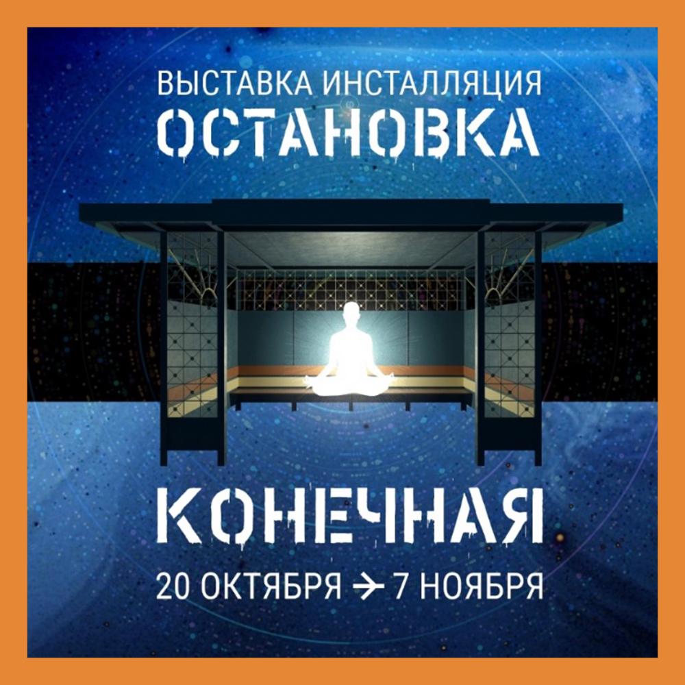 Выставка-инсталляция «Остановка конечная» откроется в КМИИ