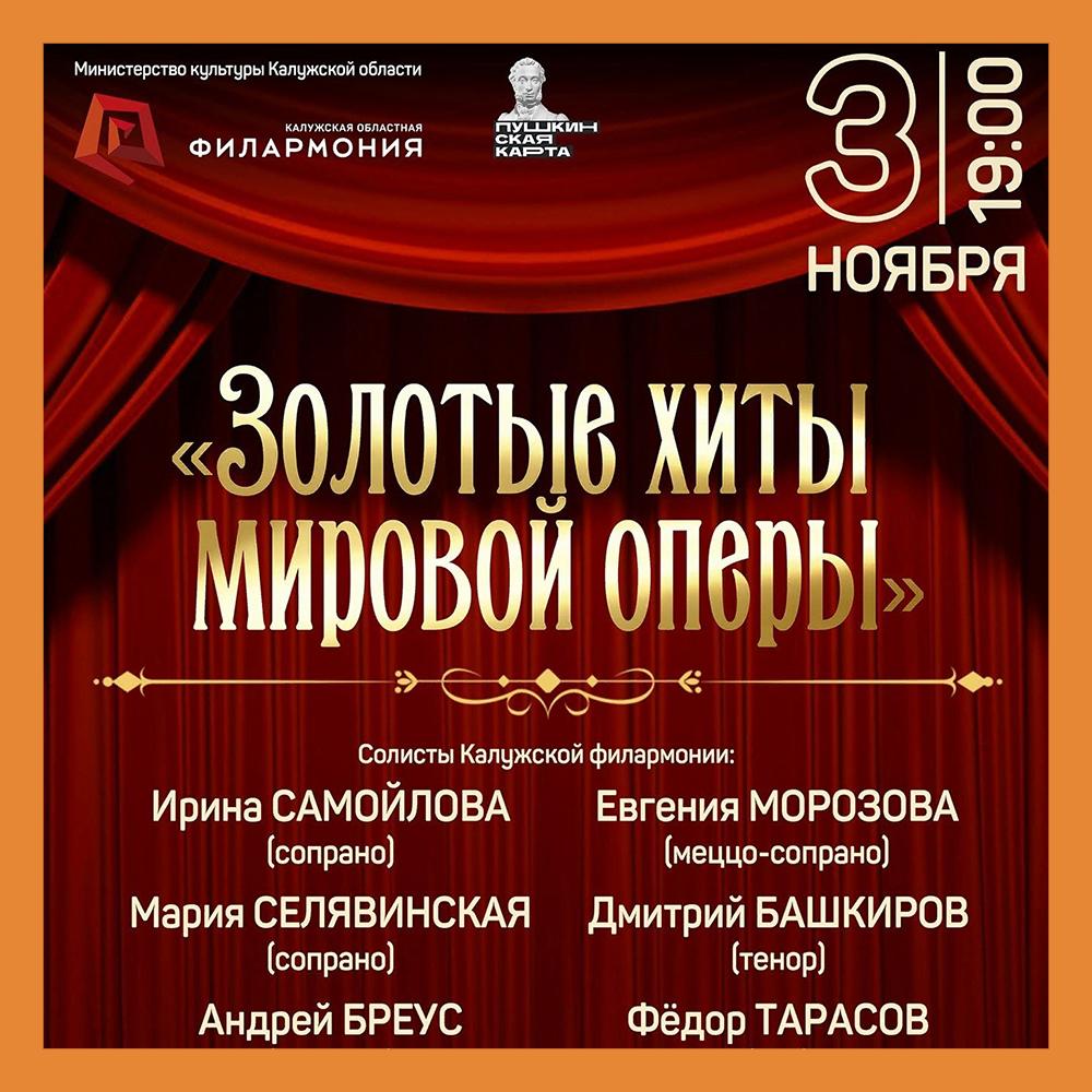 Золотые хиты мировой оперы прозвучат в Калужской филармонии