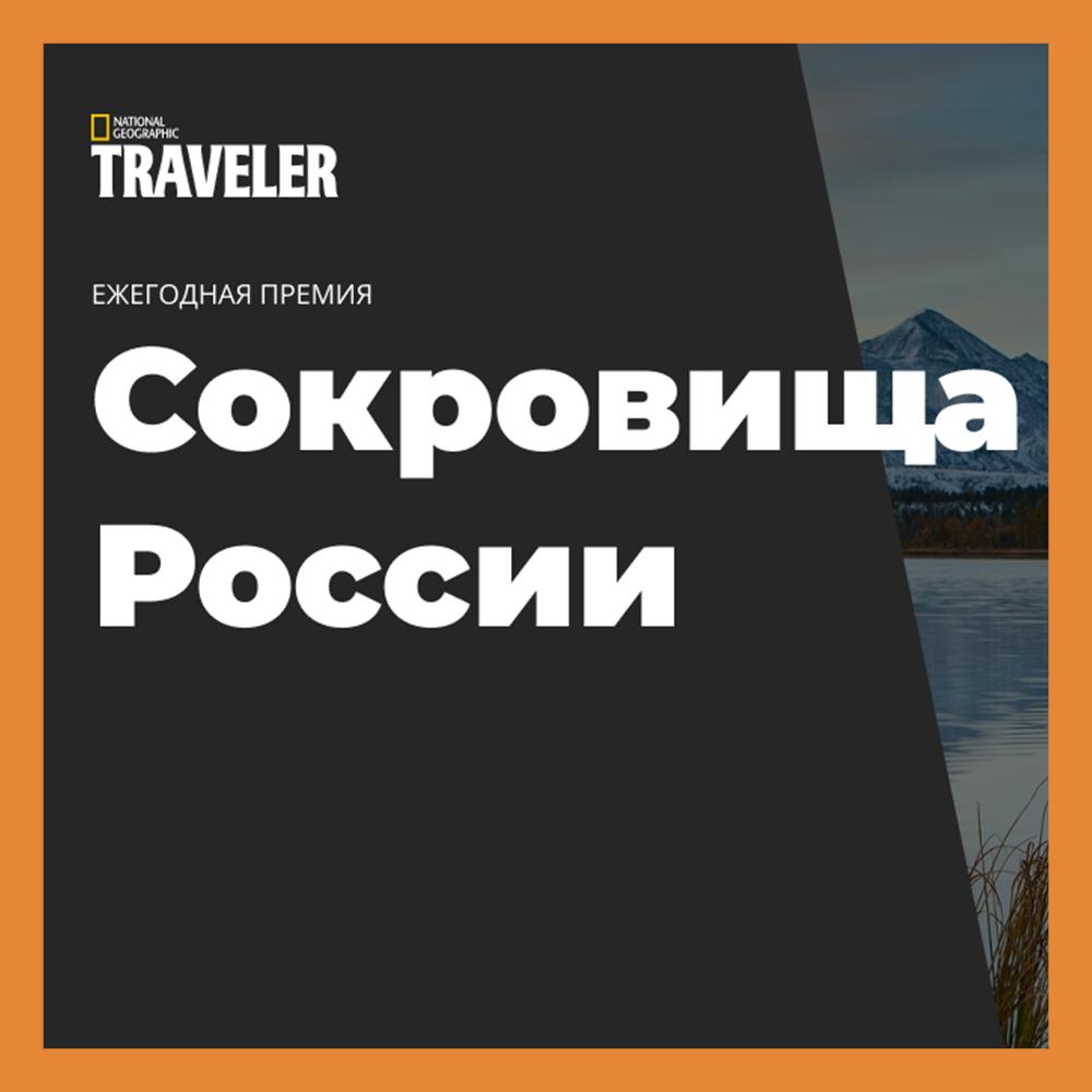 Калужане могут проголосовать за регион в премии «Сокровища России»