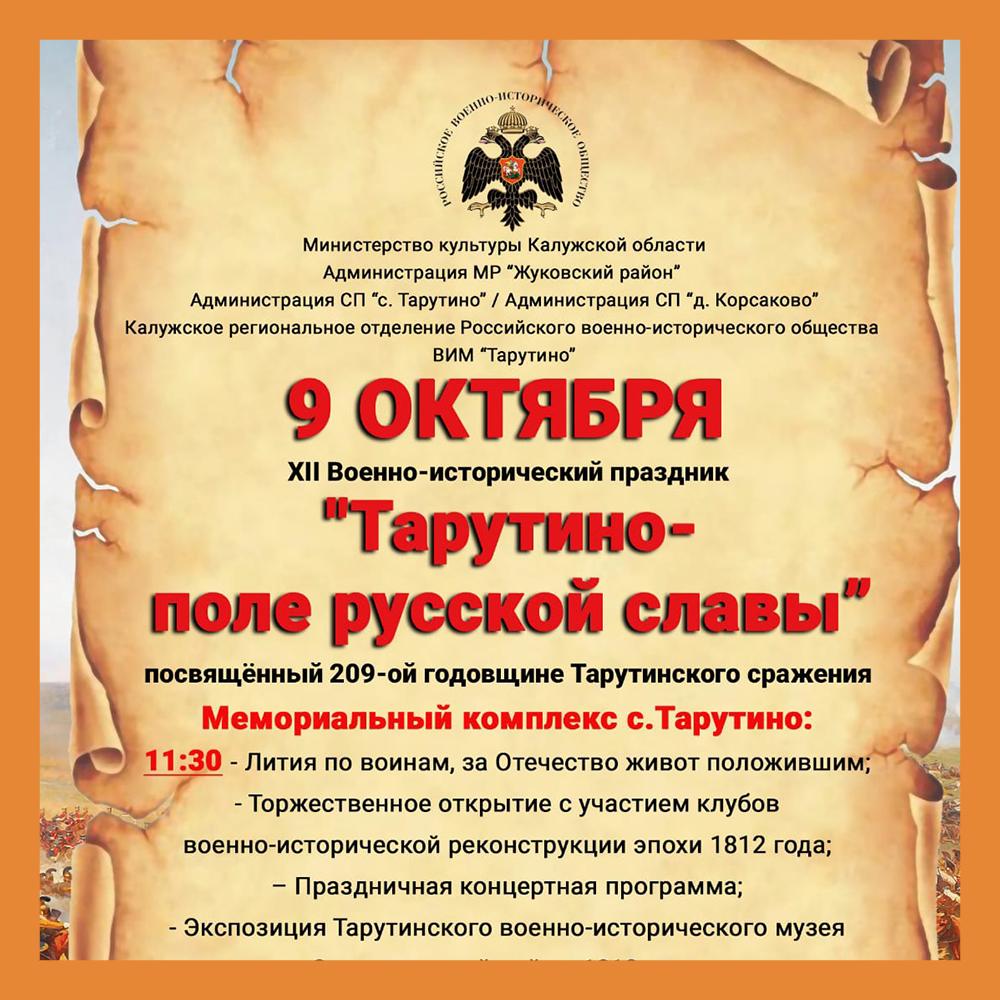 В Калужской области отметят 209-летие Тарутинского сражения
