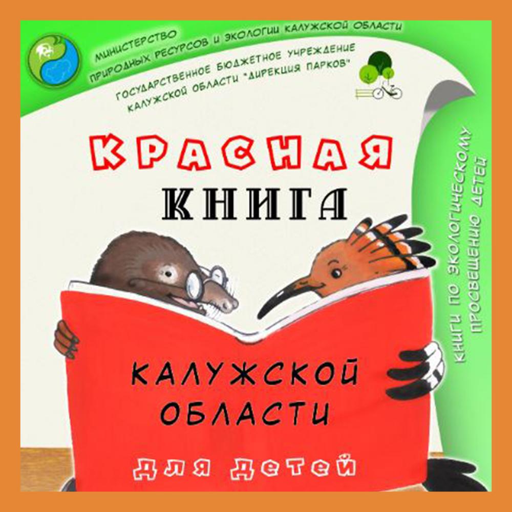 Вышло в свет первое детское издание Красной книги Калужской области