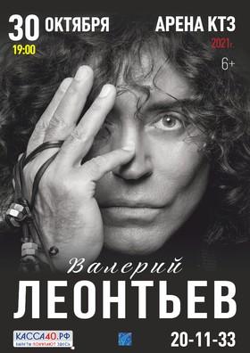 Валерий Леонтьев. Арена КТЗ