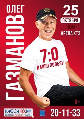 Олег Газманов. Арена КТЗ